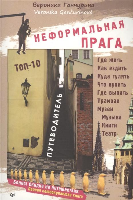 Ганчурина В. Неформальная Прага Путеводитель ТОП-10
