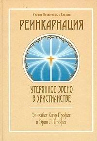 Реинкарнация Утерянное звено в христианстве