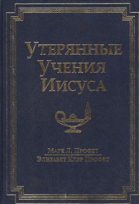 Профет М., Профет Э. Утерянные Учения Иисуса мирзоян э развитие учения о рекапитуляции