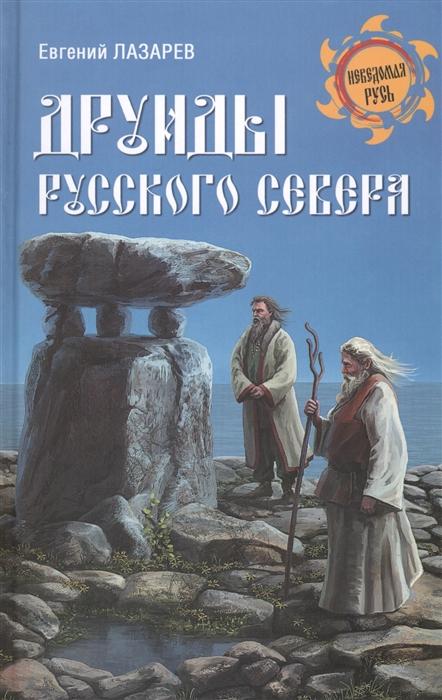 Лазарев Е. Друиды Русского Севера лазарев е друиды русского севера