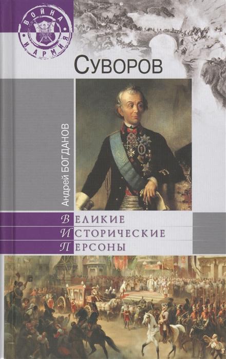 Богданов А. Суворов богданов а святослав