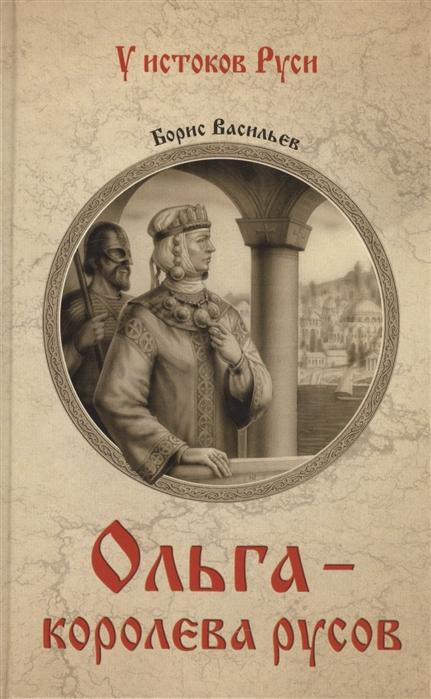 Васильев Б. Ольга - королева русов