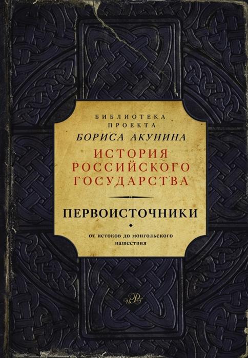 Первоисточники От истоков до монгольского нашествия Повесть временных лет Галицко-Волынская летопись