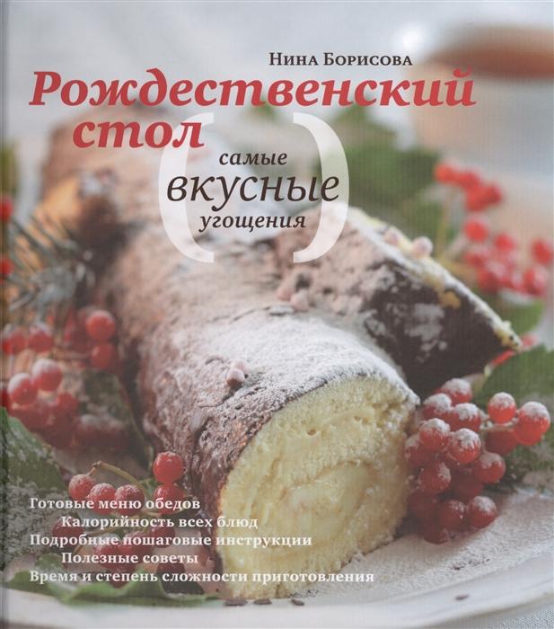 Борисова Н. Рождественский стол Самые вкусные угощения комплект из 2 книг нина борисова пасхальный стол самые вкусные угощения кулинарные рецепты