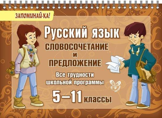 цена на Стронская И. Русский язык Словосочетание и предложение Все трудности школьной программы 5-11 классы