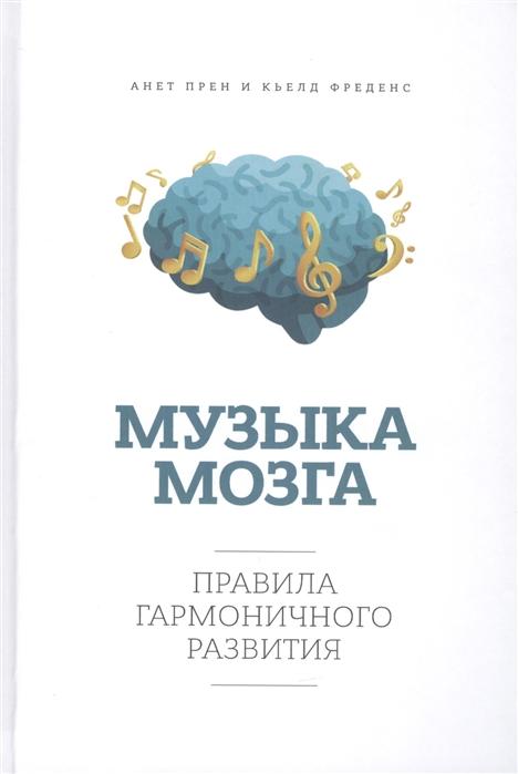 Музыка мозга Правила гармоничного развития