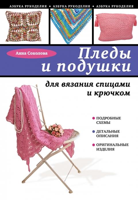 Соколова А. Пледы и подушки для вязания спицами и крючком