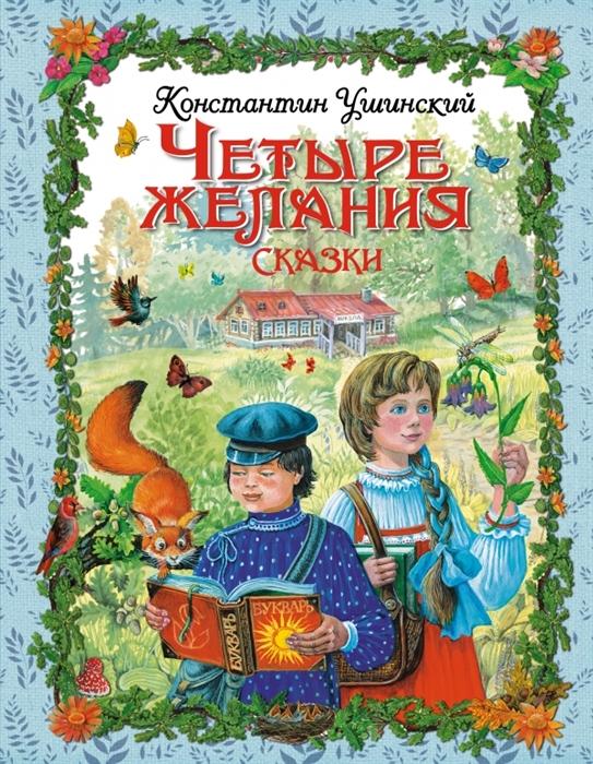 Ушинский К. Четыре желания Сказки