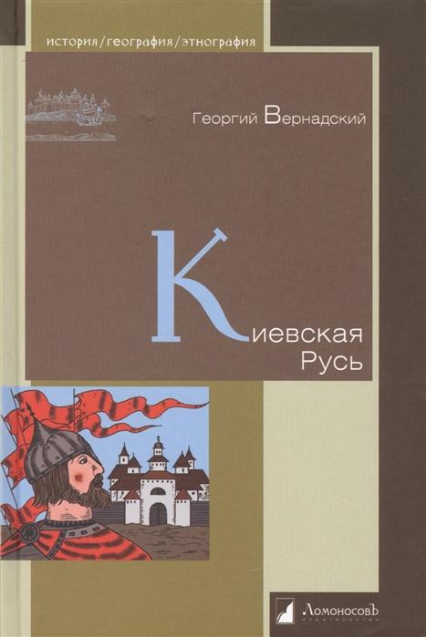 Вернадский Г. Киевская Русь