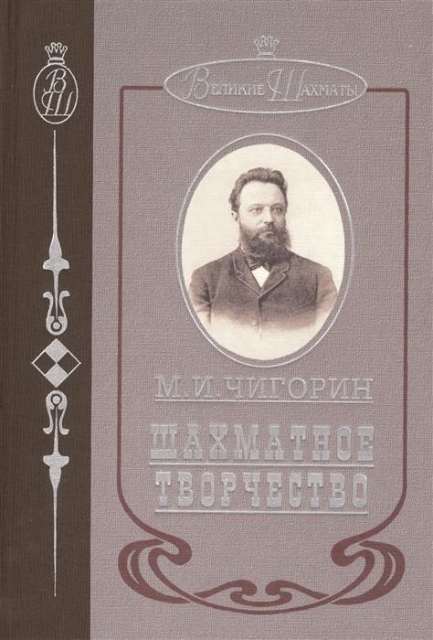 Чигорин М. Шахматное творчество ефим геллер шахматное творчество