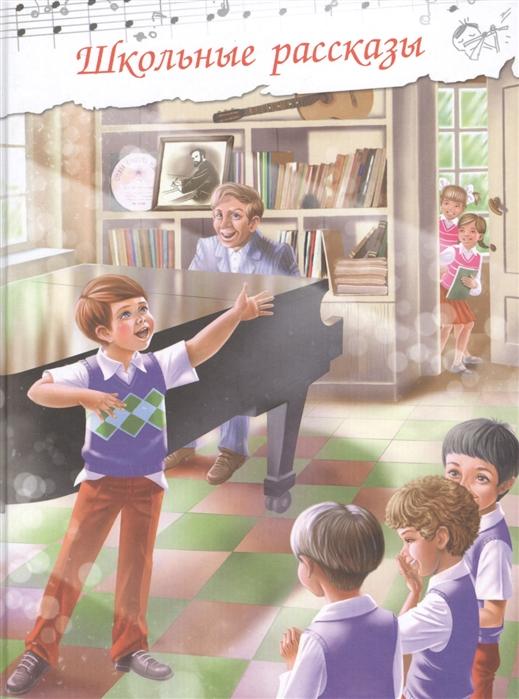 Купить Школьные рассказы, Оникс-Лит, Проза для детей. Повести, рассказы
