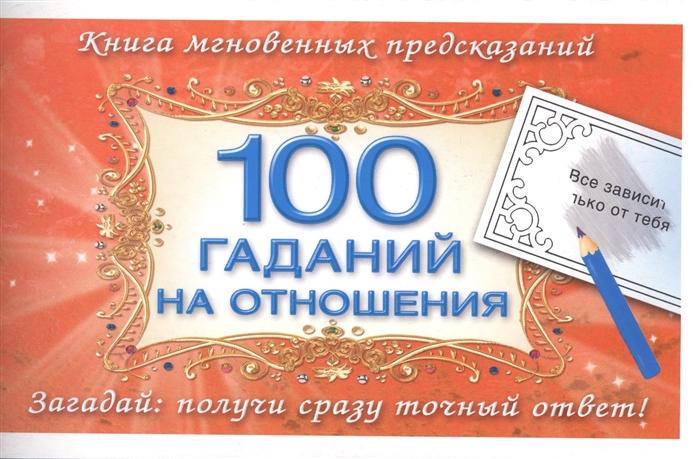 100 гаданий на отношения Книга мгновенных предсказаний