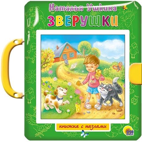 Ушкина Н. Зверушки Книжка с пазлами наталья ушкина зверушки книжка игрушка