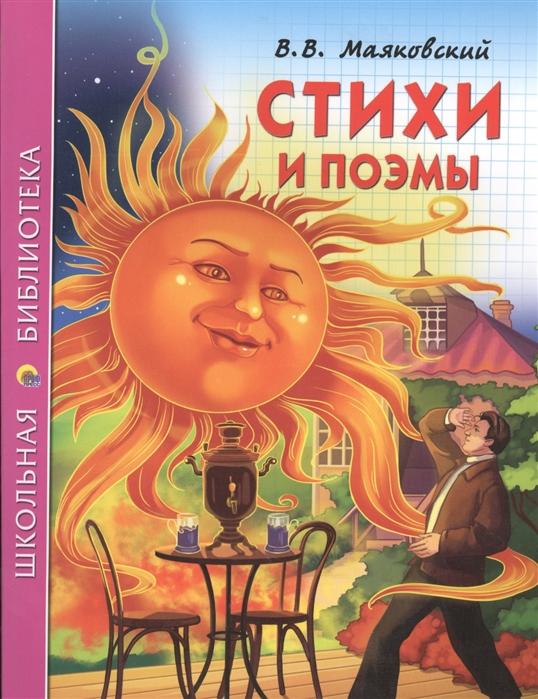 Маяковский В. Стихи и поэмы маяковский в в в маяковский стихи и поэмы