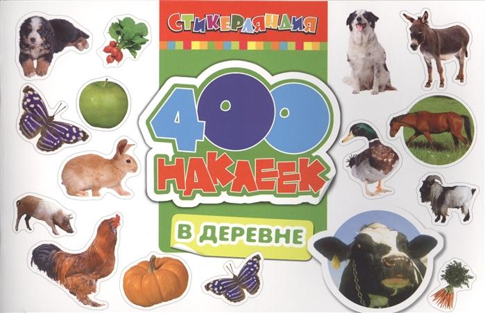 цена на Котятова Н. (ред.) В деревне 400 наклеек
