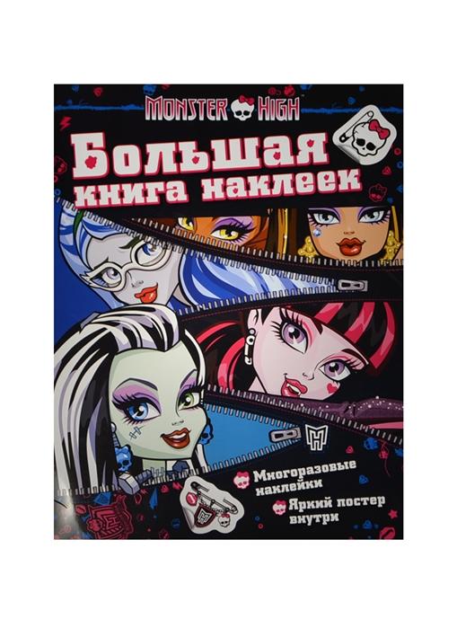 Смилевска Л. (ред.) Большая книга наклеек ТМ Monster High Многоразовые наклейки Яркий постер внутри цены онлайн