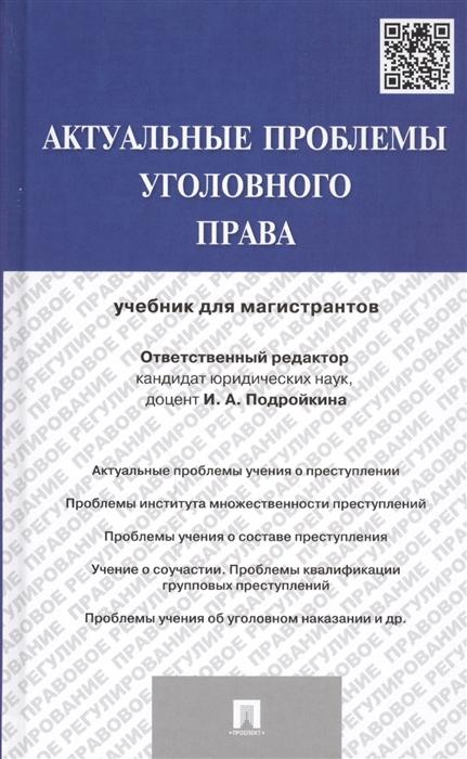 Подройкина И. (ред.) Актуальные проблемы уголовного права Учебник для магистрантов цены онлайн