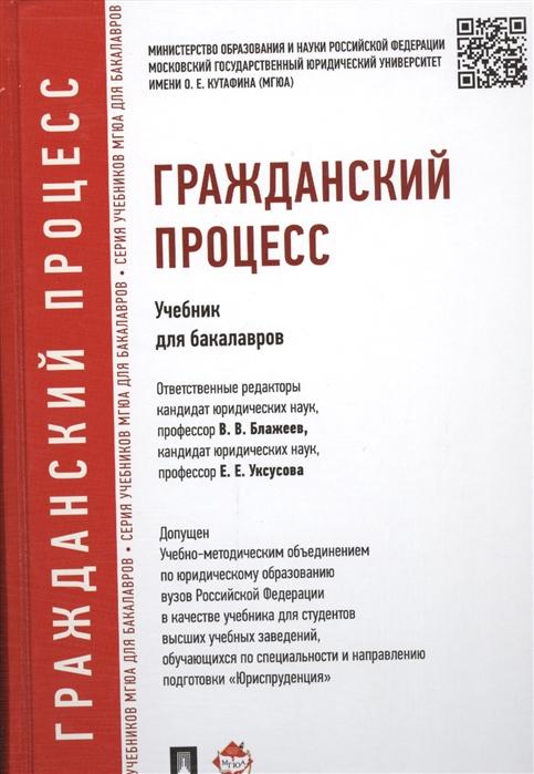 Блажеев В.В. Гражданский процесс Учебник для бакалавров