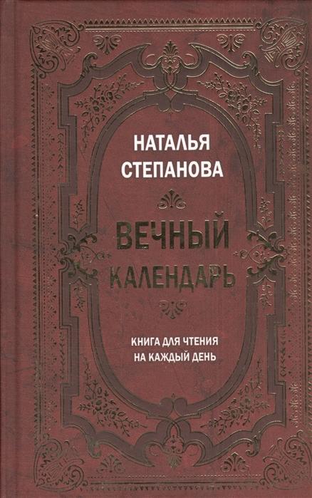 Степанова Н. Вечный календарь Книга для чтения на каждый день аука нарушаяритм книга на каждый день
