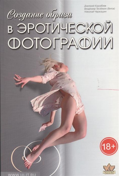 Кораблев Д., Теселкин В., Черкашин Н. Создание образа в эротической фотографии