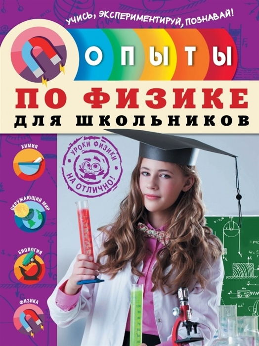 Опыты по физике для школьников Уроки физики на отлично