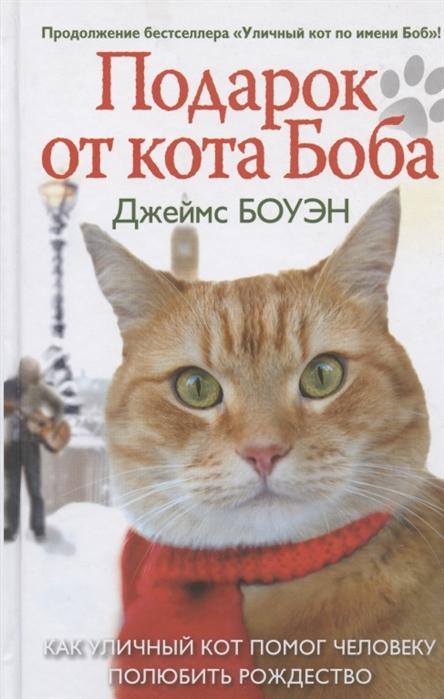 Боуэн Дж. Подарок от кота Боба Как уличный кот помог человеку полюбить Рождество боуэн дж мир глазами кота боба новые приключения человека и его рыжего друга