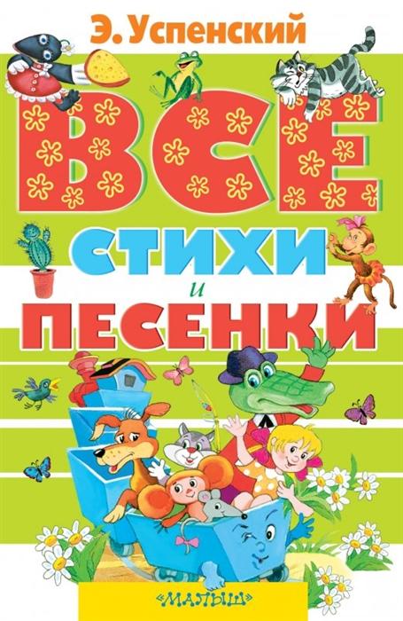 Успенский Э. Все стихи и песенки