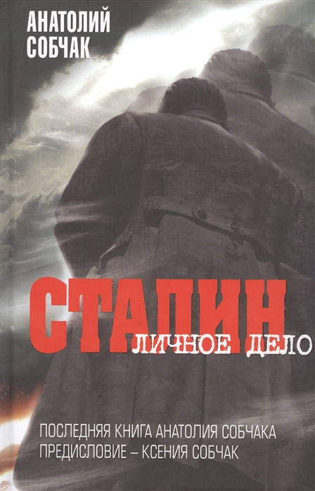 Сталин Личное дело
