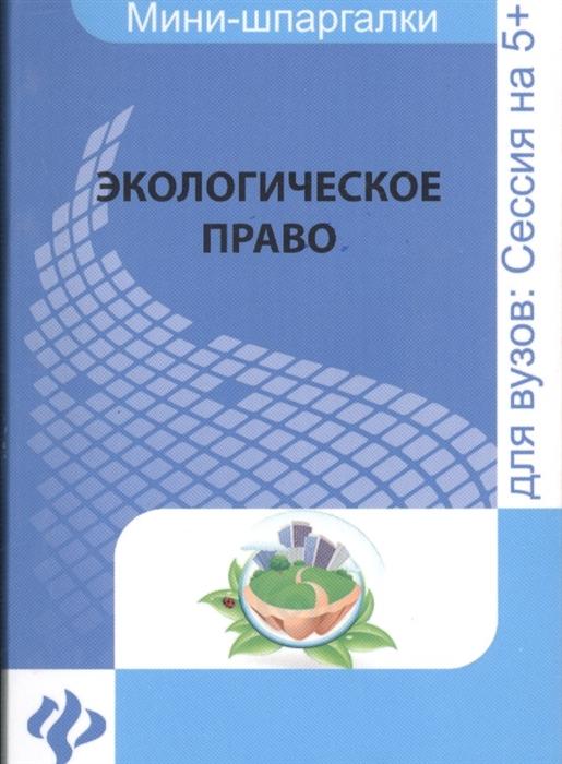 Зуева Ю. Экологическое право для студентов вузов