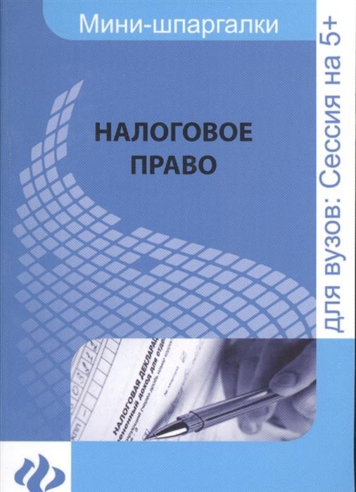Шипкина Л. Налоговое право для студентов вузов