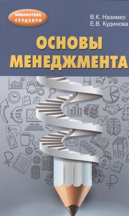 Назимко В., Кудинова Е. Основы менеджмента Учебно-методическое пособие