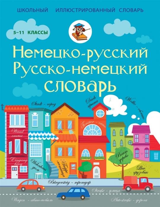 Немецко-русский Русско-немецкий словарь 5-11 классы