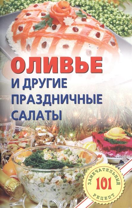 Хлебников В. Оливье и другие праздничные салаты хлебников в велимир хлебников стихотворения миниатюрное издание