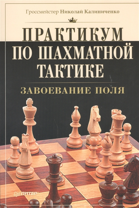 Калиниченко Н. Практикум по шахматной тактике Завоевание поля калиниченко николай михайлович практикум по шахматной тактике решебник