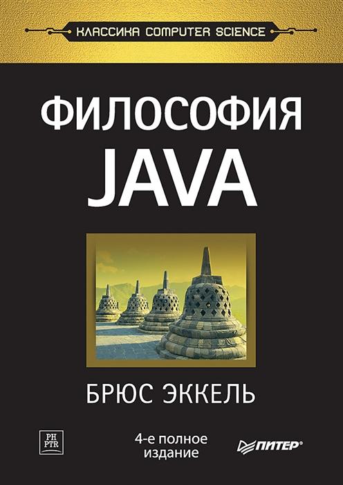 Фото - Эккель Б. Философия Java сьерра к бейтс б изучаем java