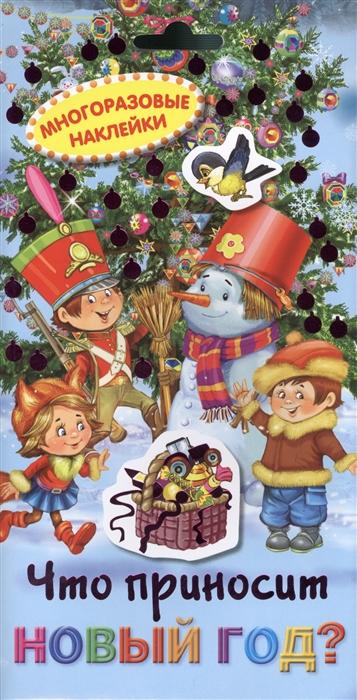 Купить Что приносит Новый год Набор с многоразовыми наклейками 100 многоразовых новогодних наклеек, Эксмо, Книги с наклейками
