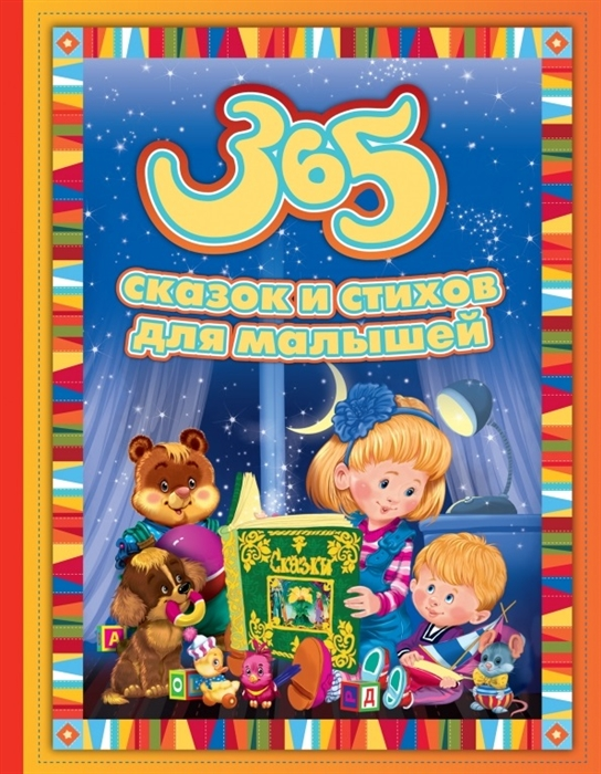все цены на Александрова З., Барто А., Бокова и др. 365 сказок и стихов для малышей онлайн