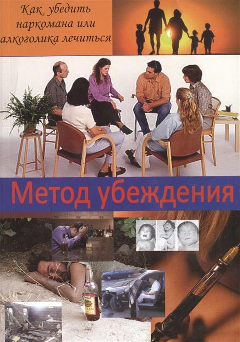 Фото - Джонсон В. Метод убеждения Как убедить наркомана или алкоголика лечиться printio аксессуар алкоголика