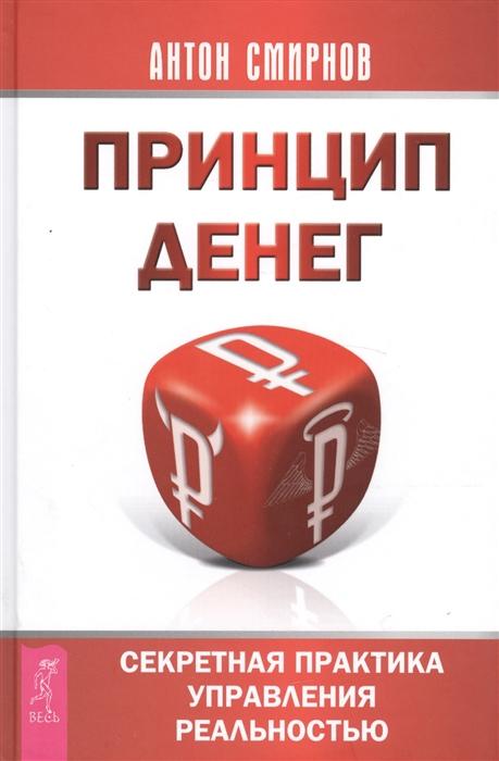 купить Смирнов А. Принцип денег Секретная практика управления реальностью по цене 338 рублей
