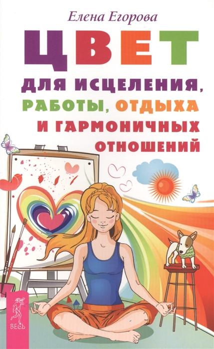 Егорова Е. Цвет для исцеления работы отдыха и гармоничных отношений
