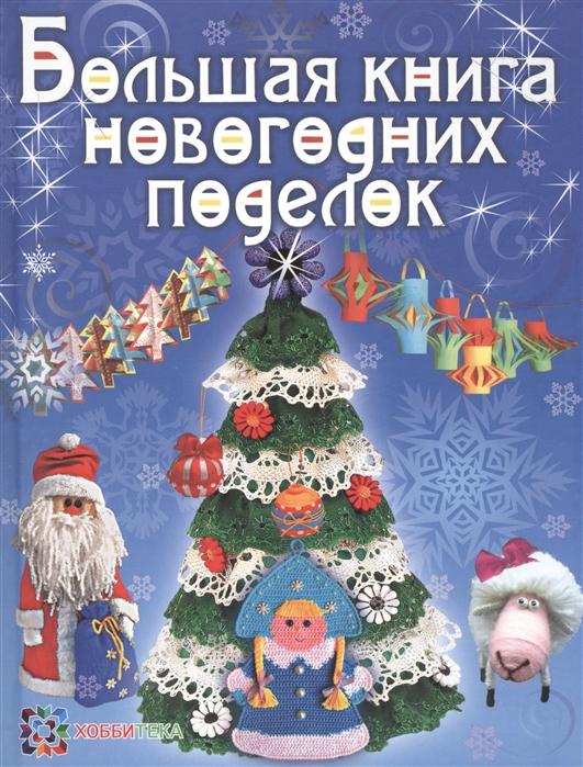 все цены на Соколова М. (ред.) Большая книга новогодних поделок онлайн