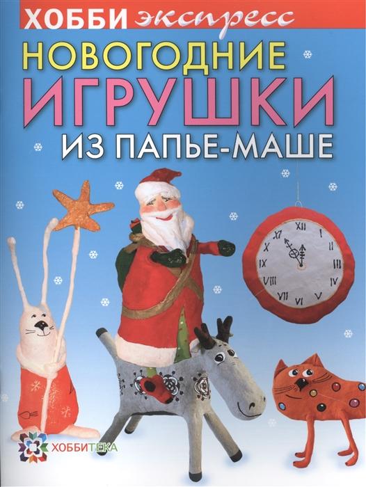 Дерябина Н. Новогодние игрушки из папье-маше