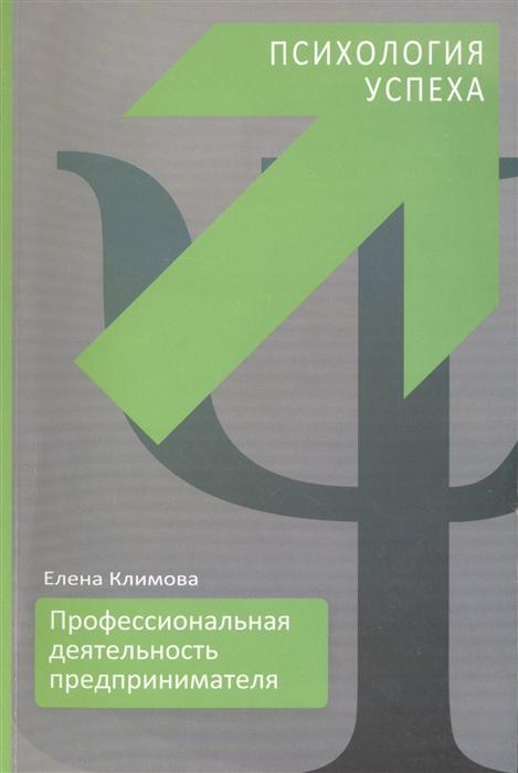 Климова Е. Профессиональная деятельность предпринимателя Психология успеха