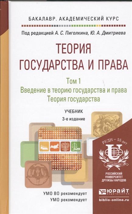 Теория государства и права В 2 томах Том 1 Введение в теорию государства и права Теория государства Учебник для академического бакалавриата 3-е издание переработанное и дополненное комплект из 2 книг