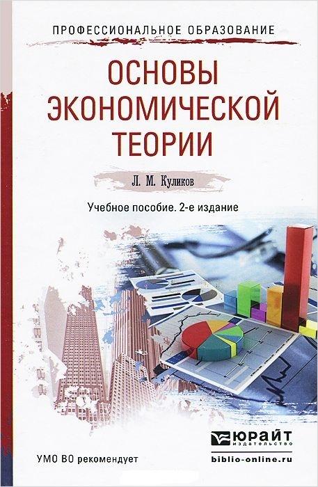 Основы экономической теории Учебное пособие для СПО и бакалавриата 2-е издание переработанное и дополненное