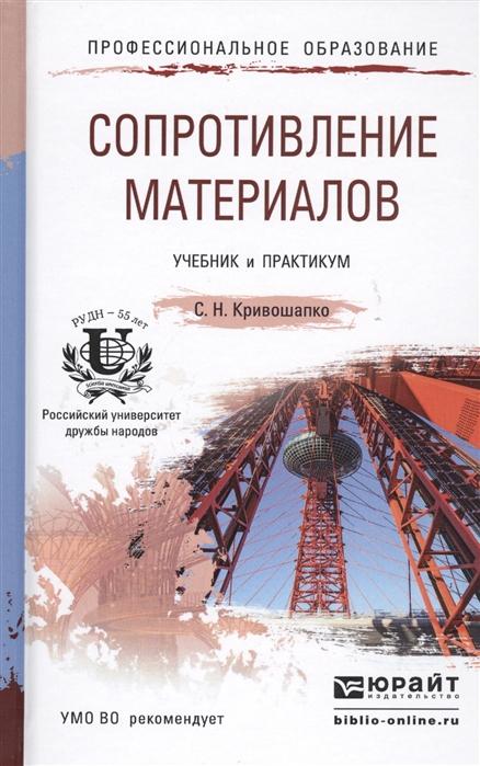 Кривошапко С. Сопротивление материалов Учебник и практикум для прикладного бакалавриата