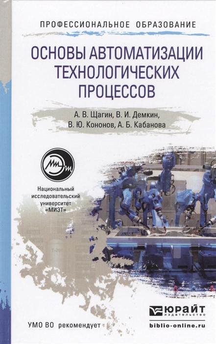 Щагин А., Демкин В., Кононов В., Кабанова А. Основы автоматизации технологических процессов
