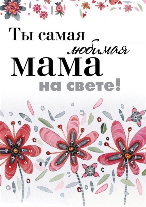 Эксли Х. (ред.) Ты самая любимая мама на свете