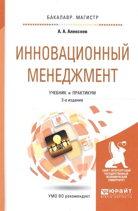 цена Алексеев А. Инновационный менеджмент Учебник и практикум для бакалавриата и магистратуры