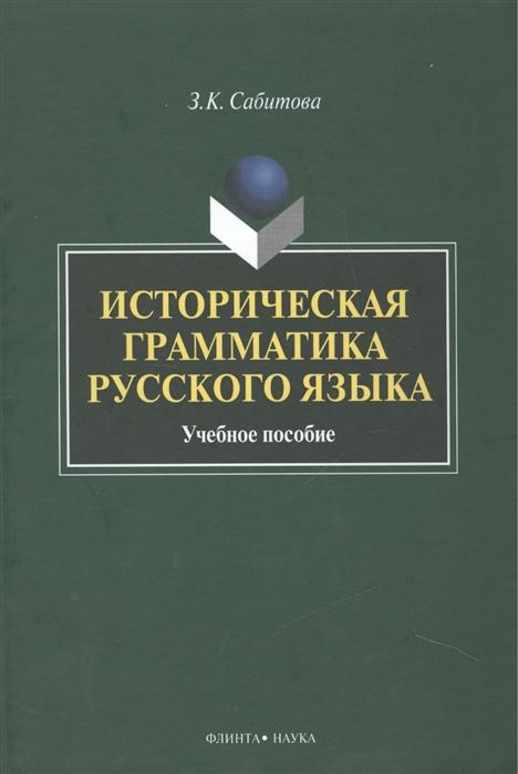 Сабитова З. Историческая грамматика русского языка Учебное пособие 2-е издание исправленное цена